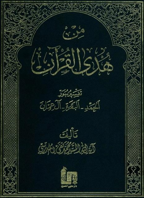 من هدی القرآن