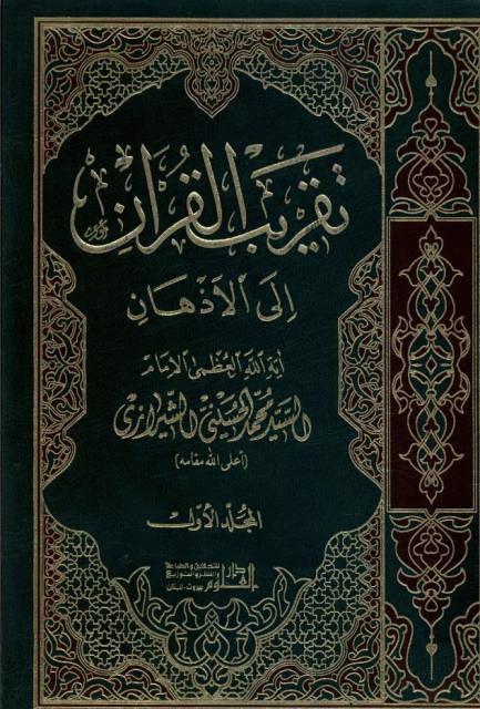 تقریب القرآن إلی الأذهان
