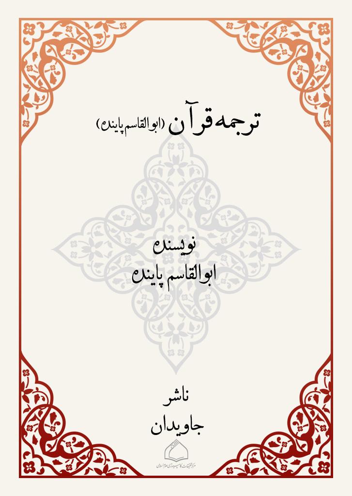 ترجمه قرآن (ابو القاسم پاینده)