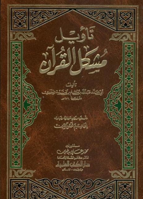 تأویل مشکل القرآن