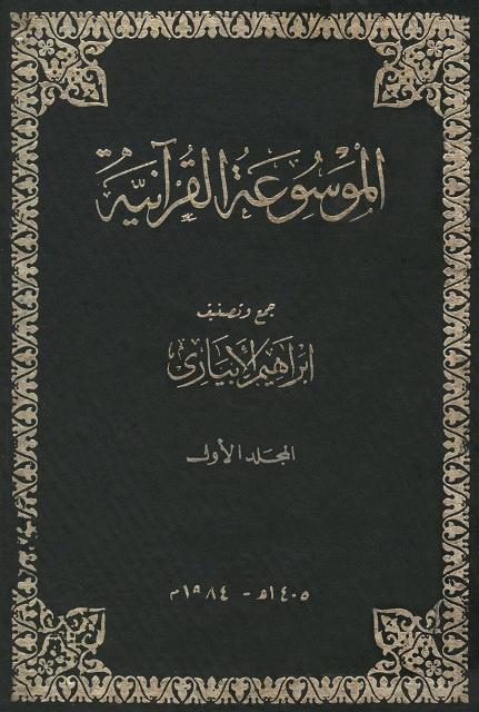 الموسوعة القرآنیة