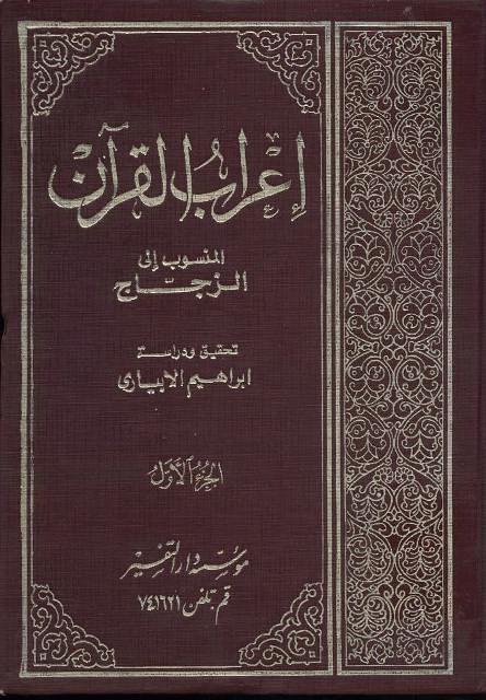 اعراب القرآن (زجاج)