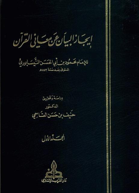 إیجاز البیان عن معاني القرآن