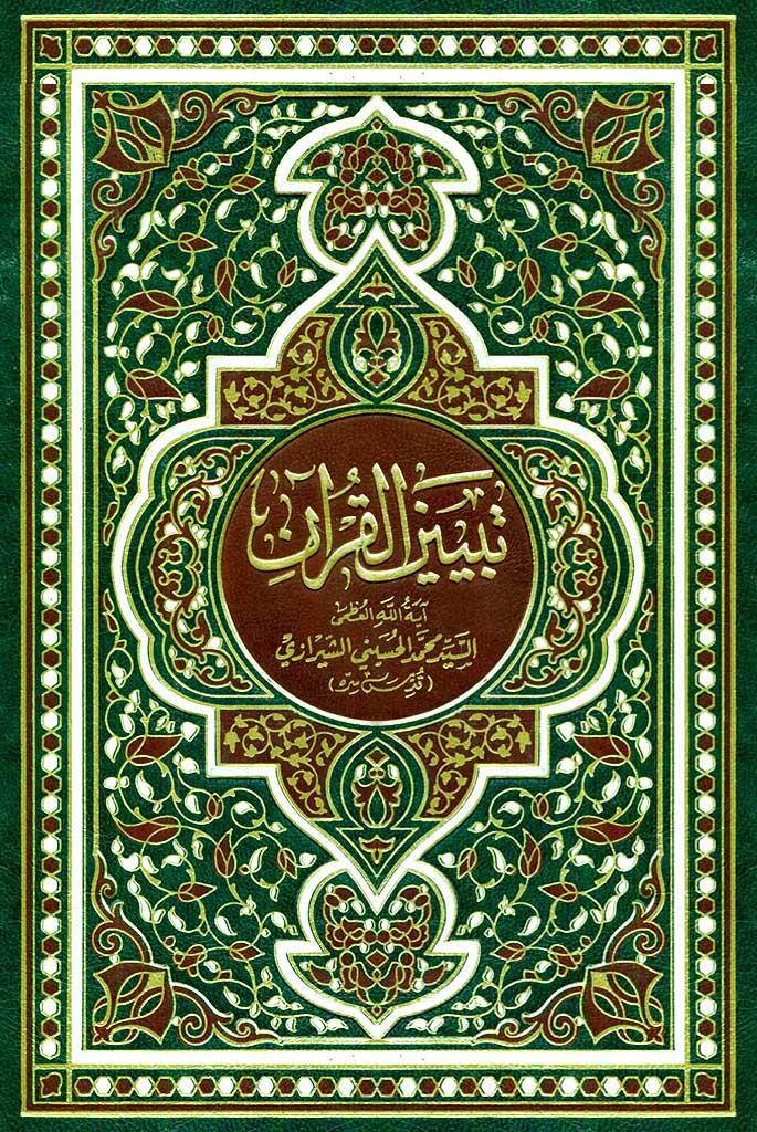 تبیین القرآن