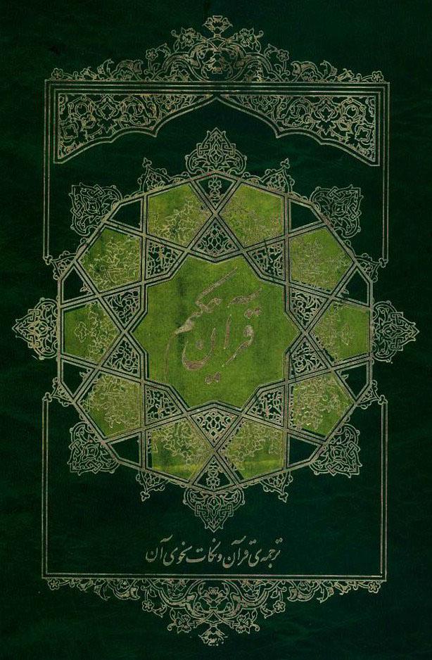 ترجمه قرآن و نکات نحوی آن