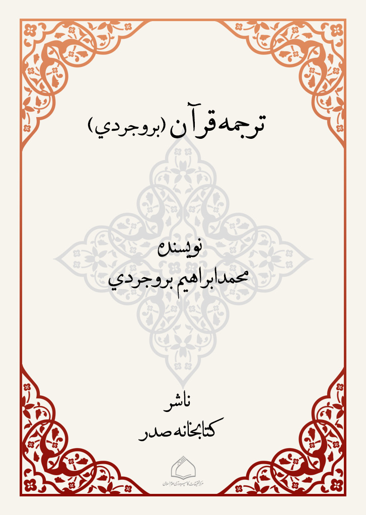 ترجمه قرآن (بروجردی)