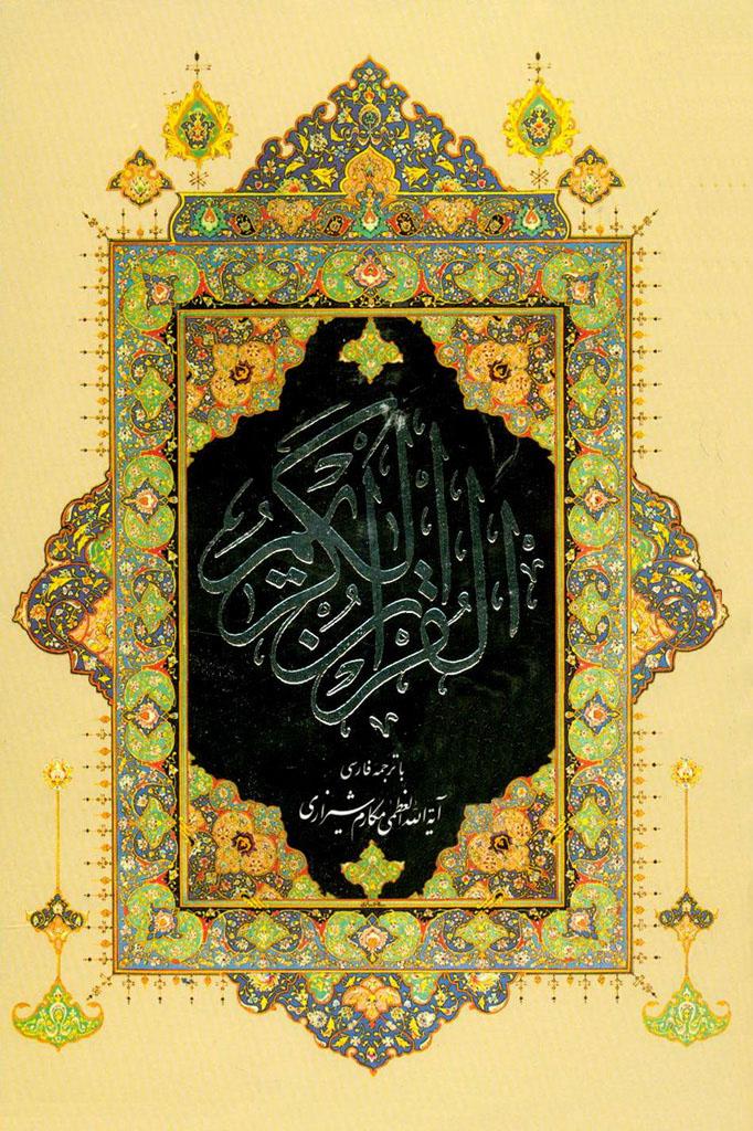 ترجمه قرآن (مکارم)