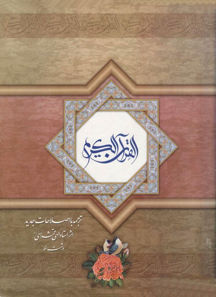 ترجمه قرآن (الهی قمشهای)