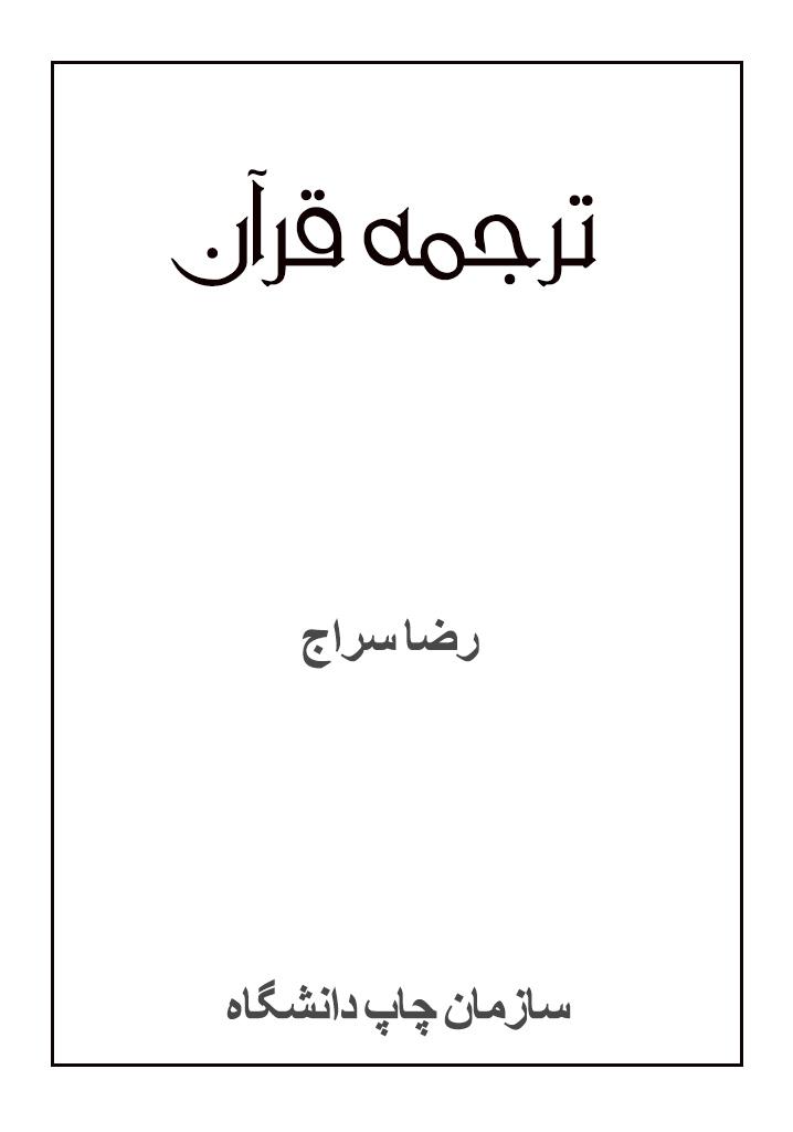 ترجمه قرآن (سراج)