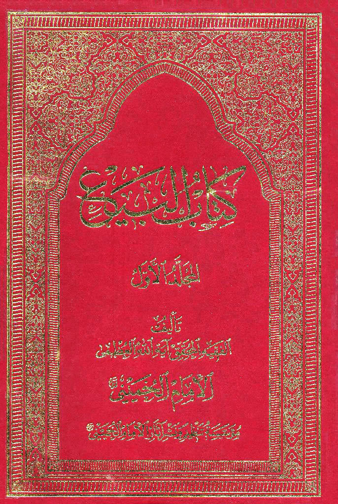 کتاب البیع