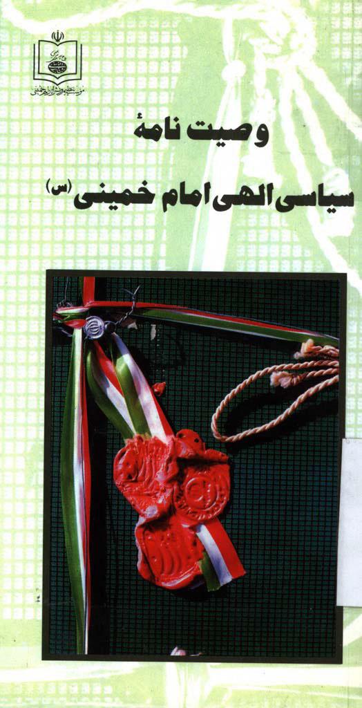 وصیت نامه سیاسی - الهی امام خمینی (ره)