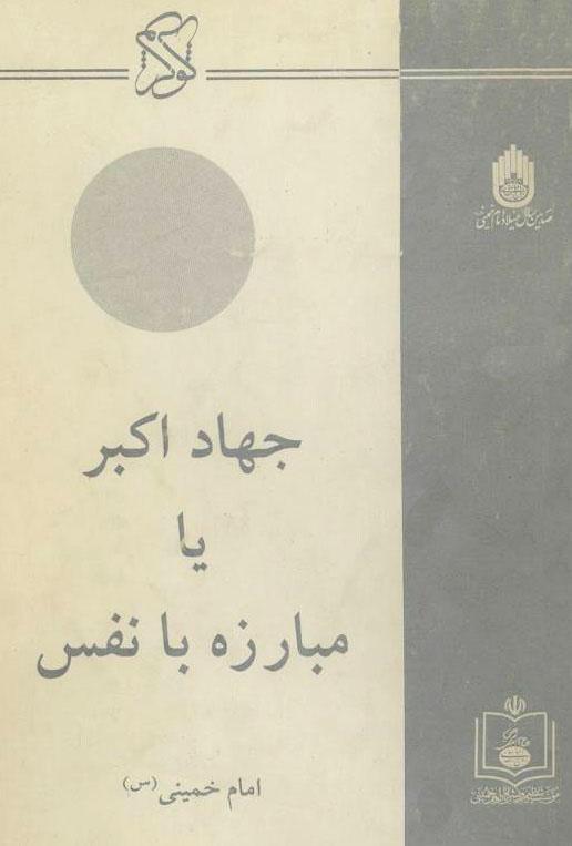 جهاد اکبر