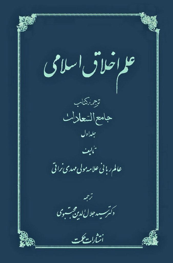 علم اخلاق اسلامی: ترجمه کتاب جامع السعادات
