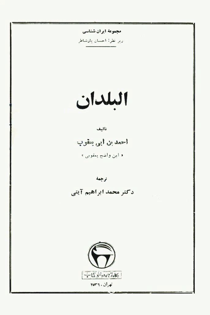 البلدان، اليعقوبي/ترجمه