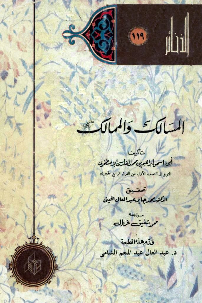 المسالک و الممالک (اصطخري، مصر)