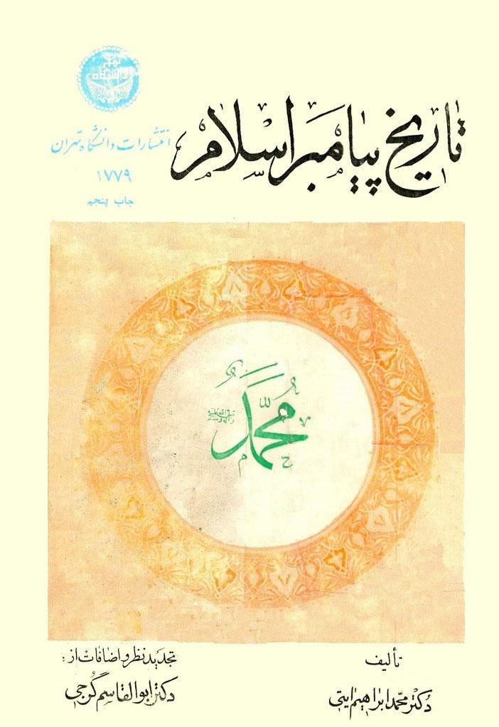تاریخ پیامبر اسلام صلّی الله علیه و آله و سلّم