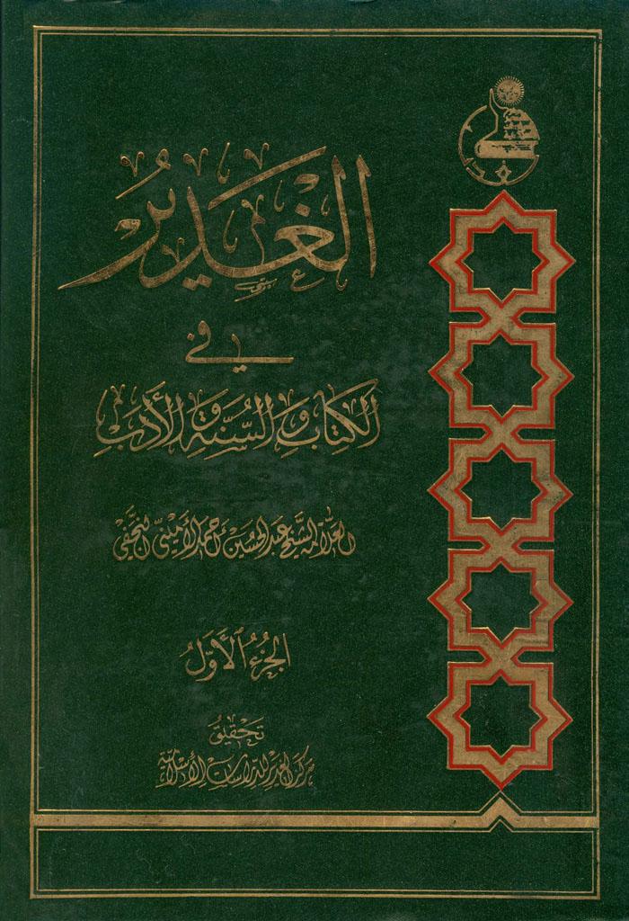 الغدير في الكتاب و السنة و الأدب