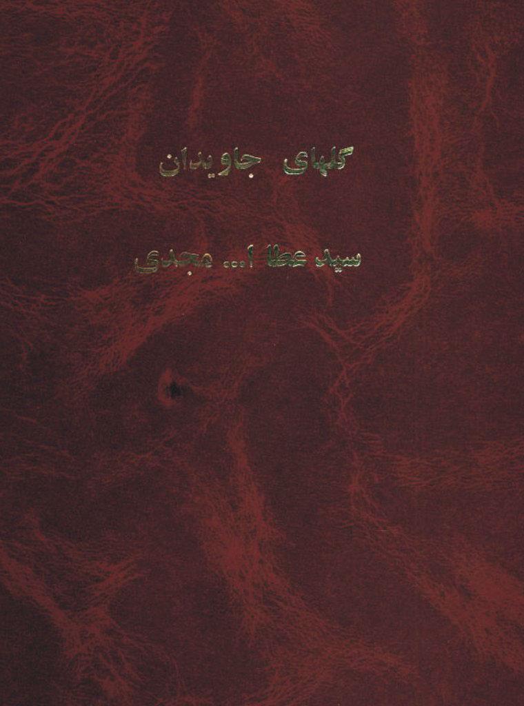 گلهای جاویدان: هزار کلمه قصار برگزیده از سخنان حضرت ختمی مرتبت محمد بن عبد الله (ص)