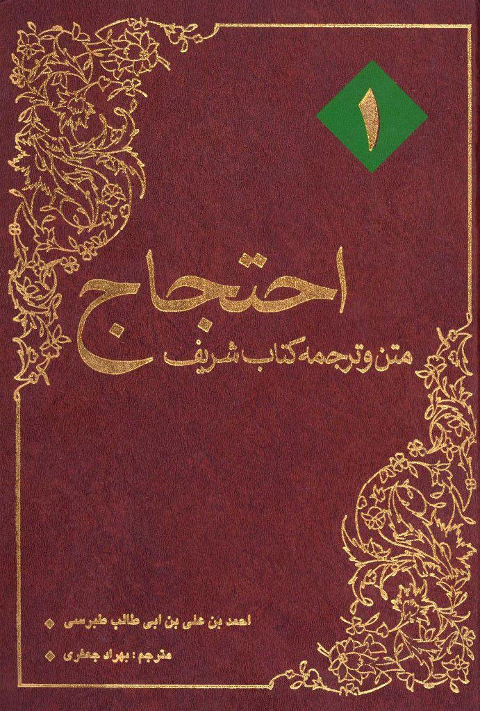 ترجمه و متن کتاب شریف احتجاج