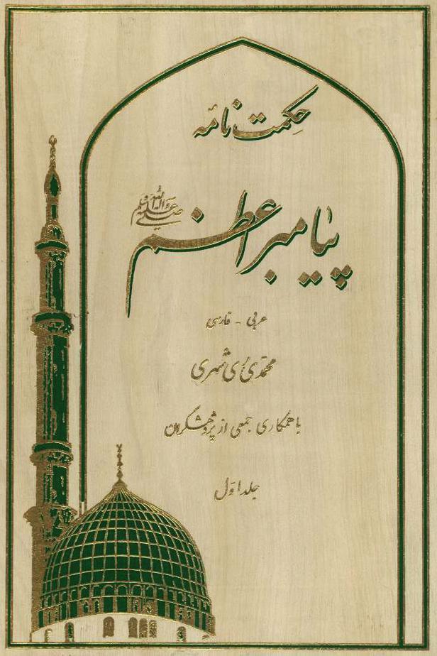 حکمت نامه پیامبر اعظم صلی الله علیه و آله و سلم (عربی)