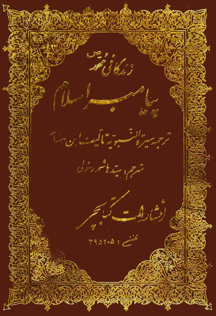 زندگانی محمد (ص) پیامبر اسلام: ترجمه سیرة النبویه