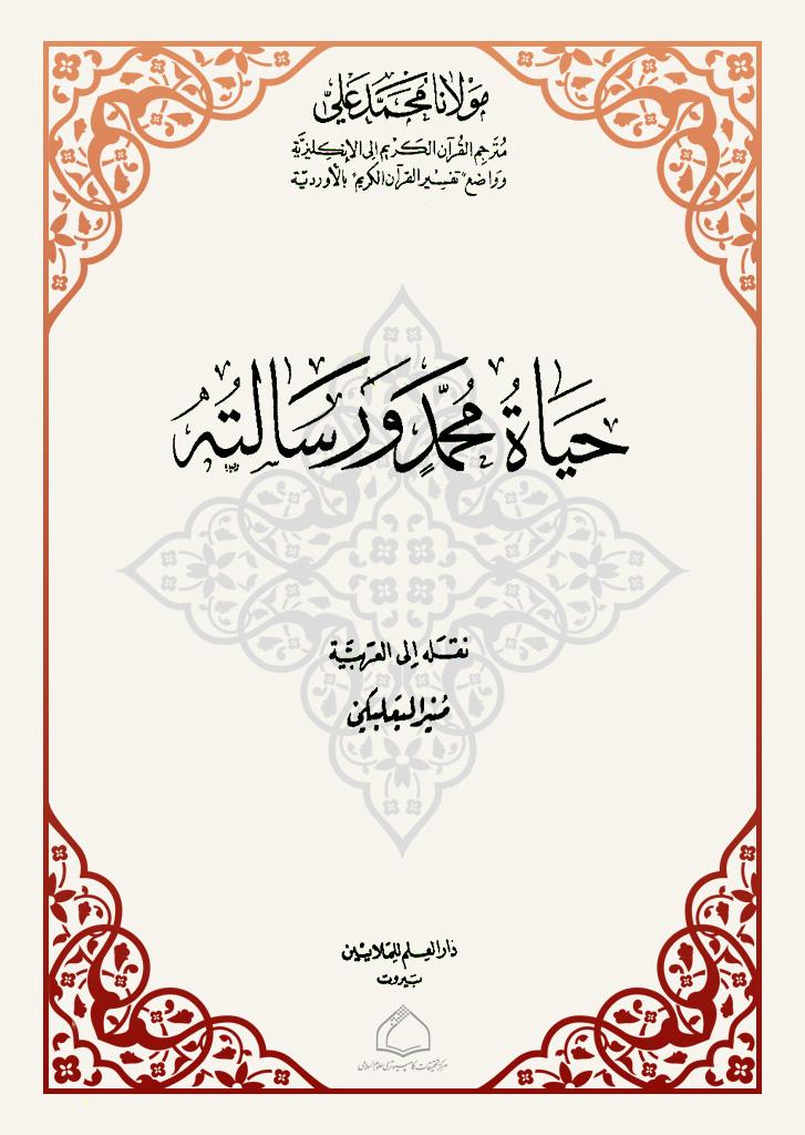 حیاه محمد و رسالته