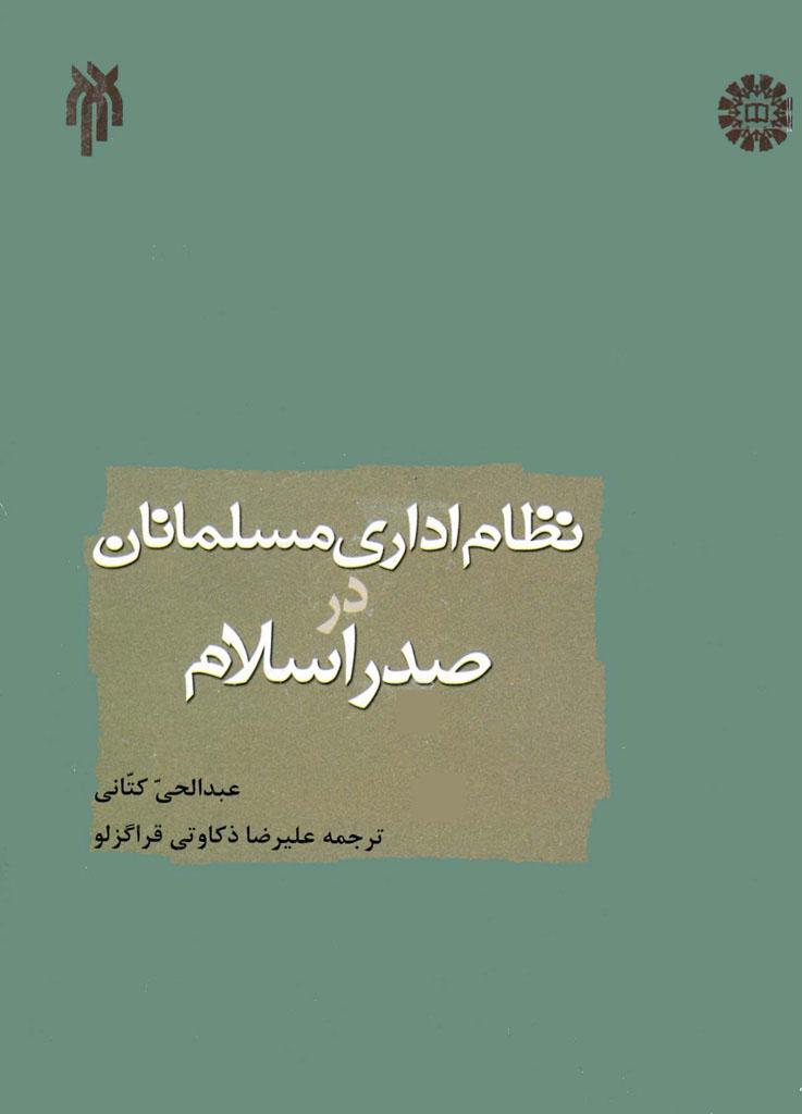 نظام اداری مسلمانان در صدر اسلام (ترجمه)