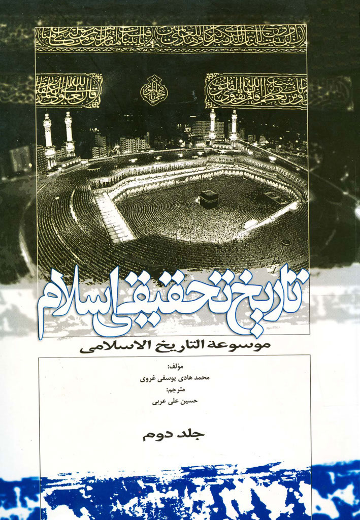 تاریخ تحقیقی اسلام (موسوعة التاریخ الاسلامی) (ترجمه)