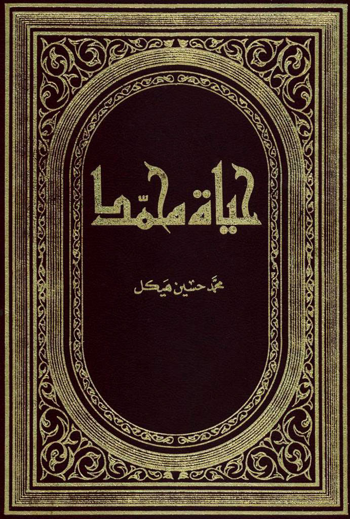 حیاة محمد صلی الله علیه و آله و سلم