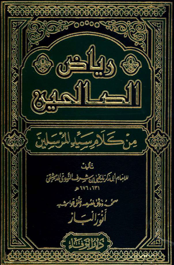 ریاض الصالحین من کلام سید المرسلین