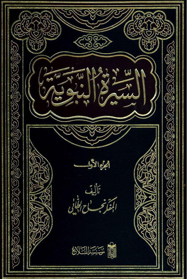 السیره النبویه (للنجاح الطایی - طبع قدیم )