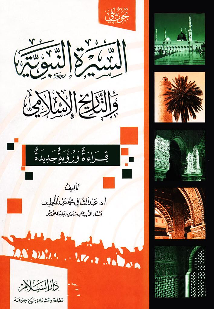 السیره النبویه و التاریخ الاسلامی