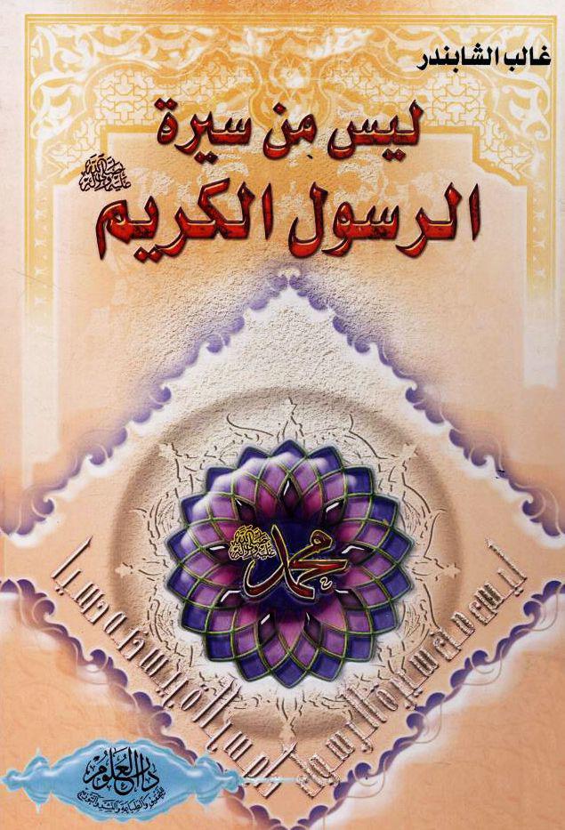 لیس من سیرة الرسول الکریم