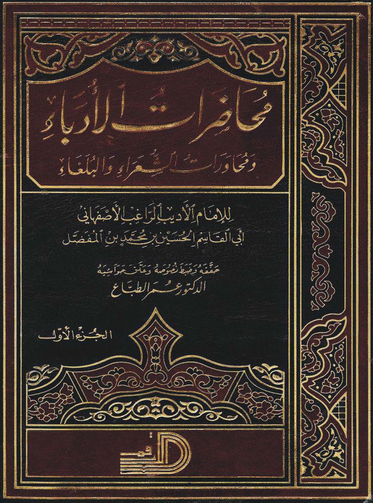 محاضرات الأدباء و محاورات الشعراء و البلغاء