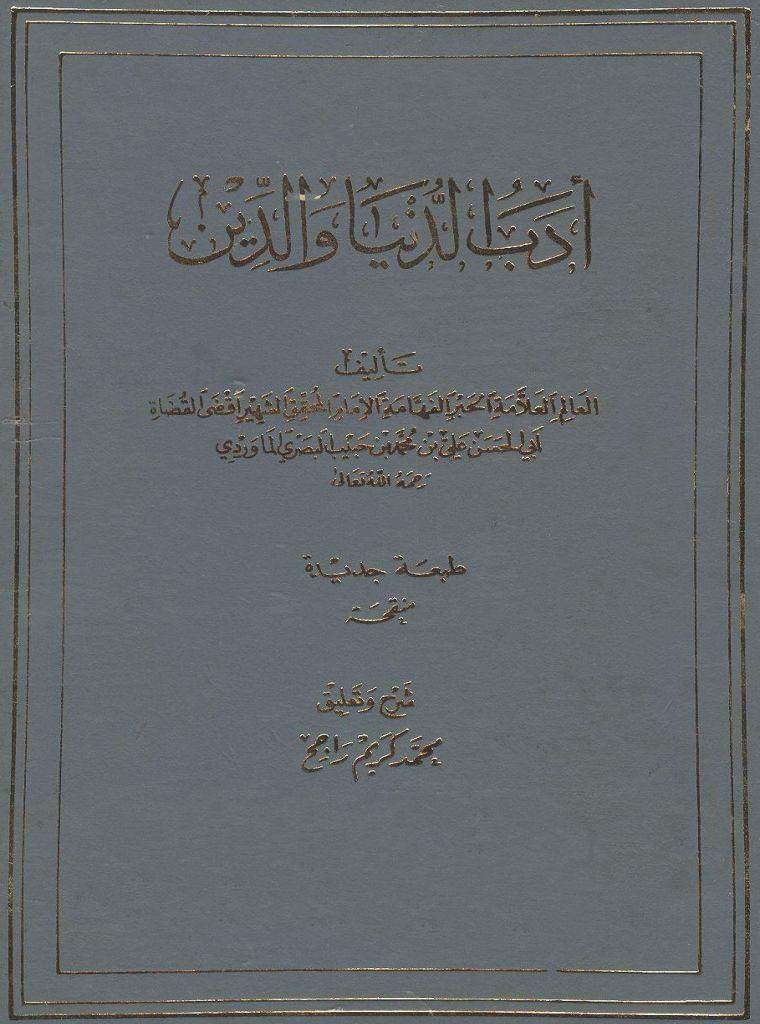 أدب الدنیا و الدین