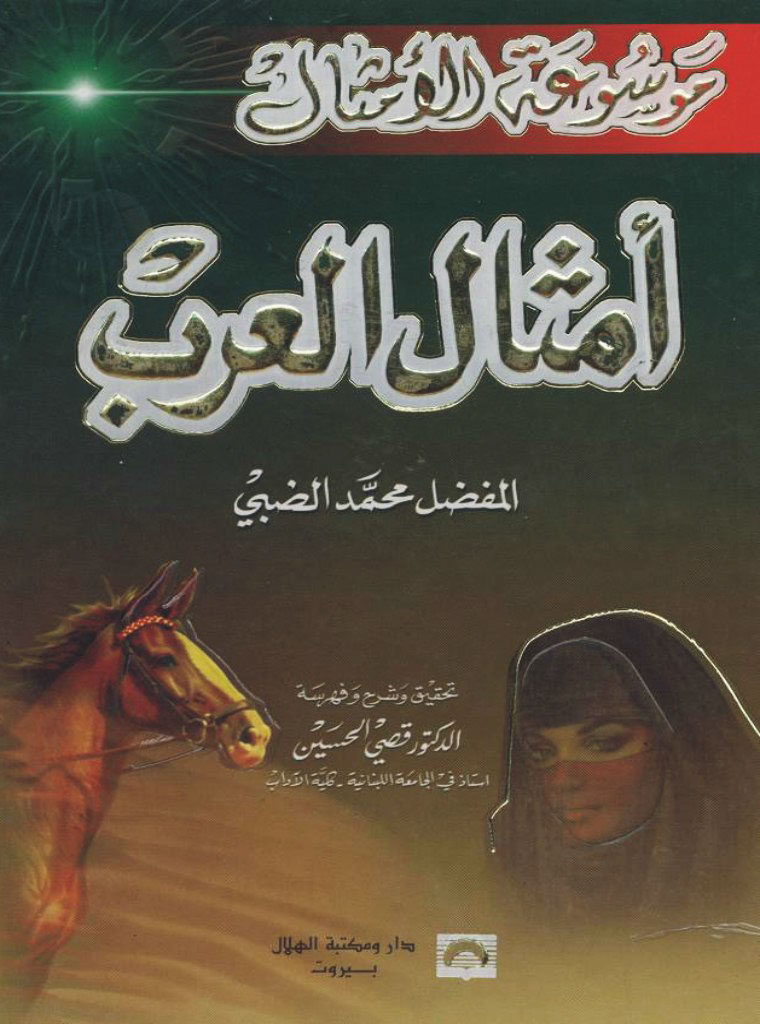 أمثال العرب