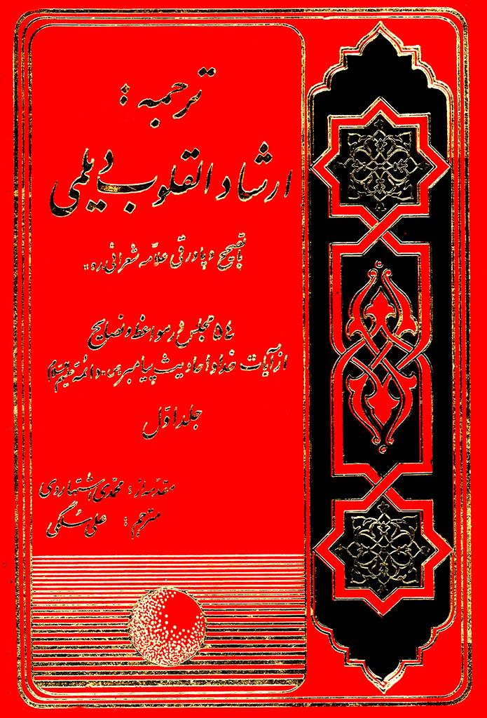 ترجمه ارشاد القلوب دیلمی با تصحیح و پاورقی علامه شعرانی «ره»