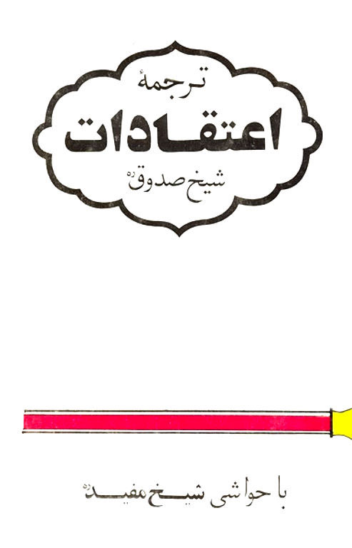 ترجمه اعتقادات شیخ صدوق (رض)