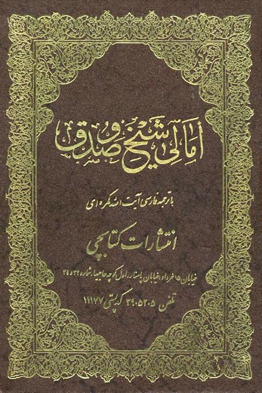 أمالی شیخ صدوق