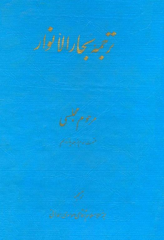 ترجمه بحارالأنوار: قسمت سوم از جلد پانزدهم