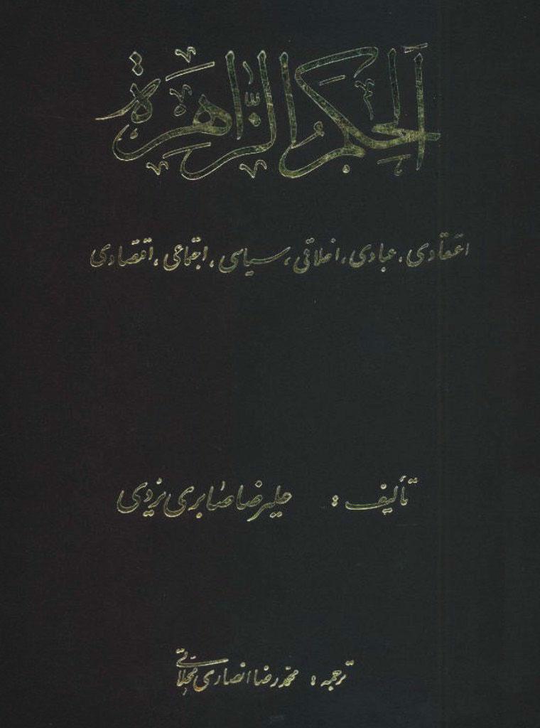 الحکم الزاهره با ترجمه انصاری