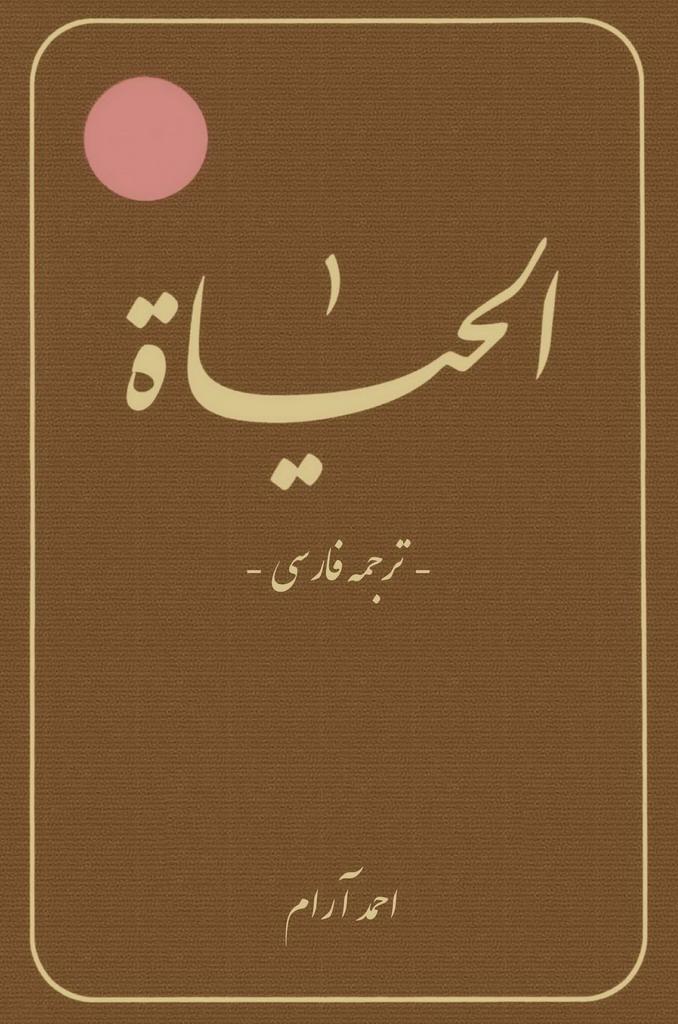ترجمه الحیاة