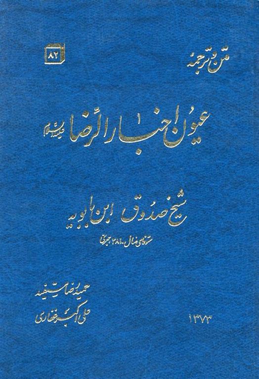 ترجمه و متن عیون أخبار الرضا علیه السلام