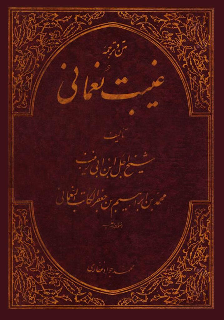 ترجمه و متن غیبت نعمانی
