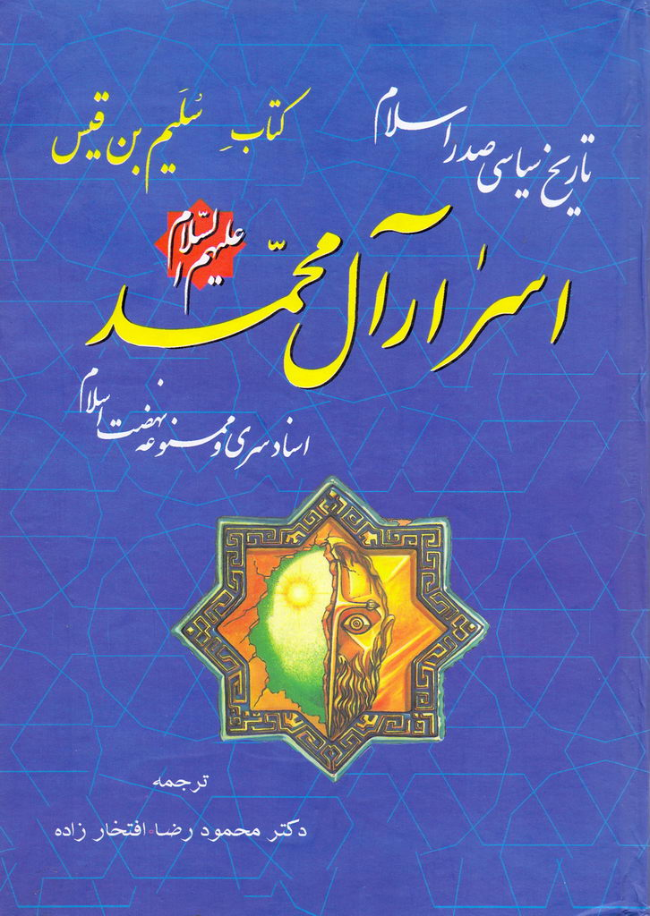 تاریخ سیاسی صدر اسلام
