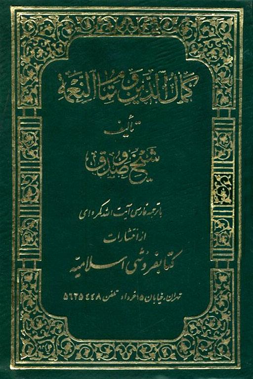 ترجمه کتاب كمال الدين و تمام النعمة