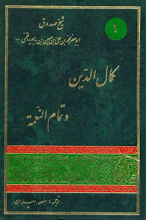 متن و ترجمه كمال الدين و تمام النعمة