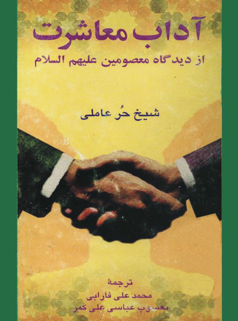 آداب معاشرت از دیدگاه معصومان علیهم السلام