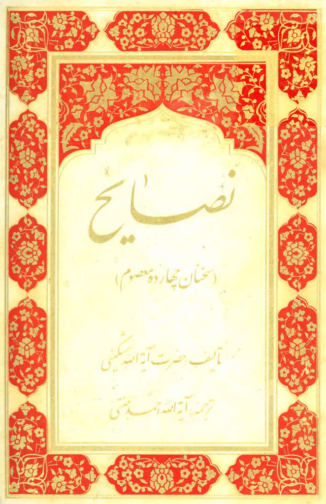 نصایح و سخنان چهارده معصوم (ع) و هزار و یک سخن