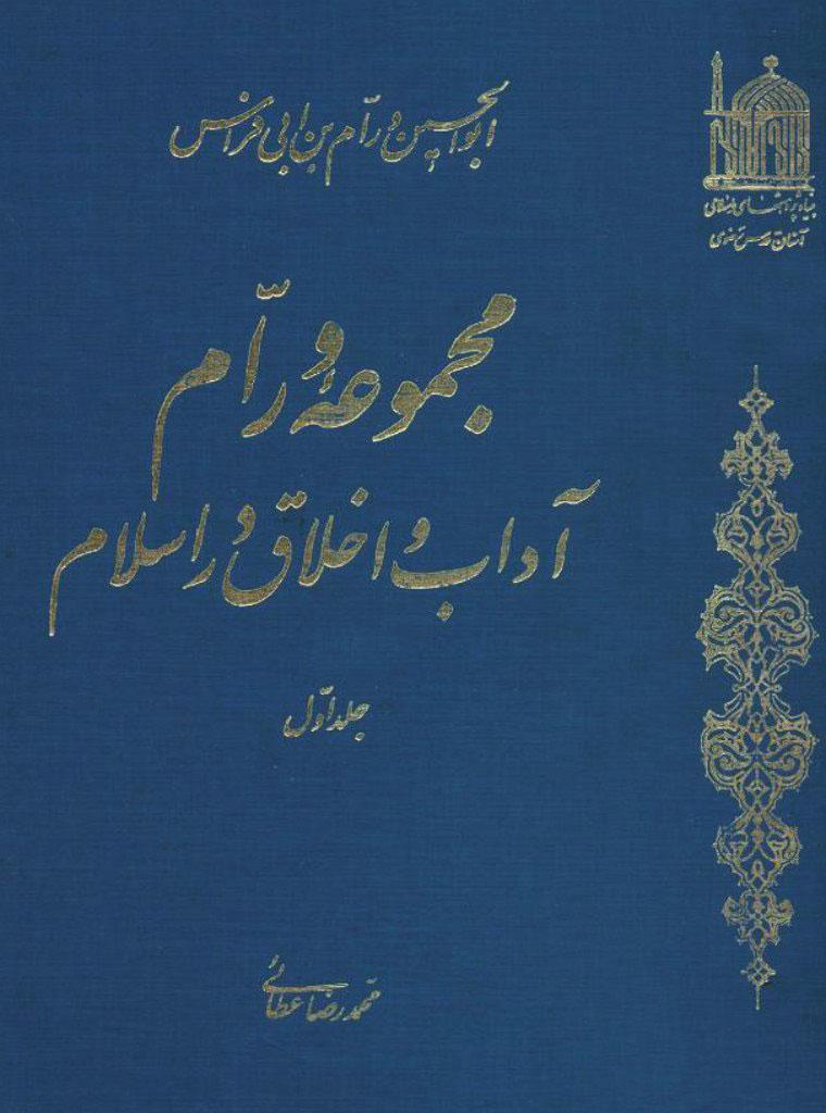 مجموعه ورام: آداب و اخلاق در اسلام